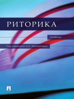 Риторика. Учебник