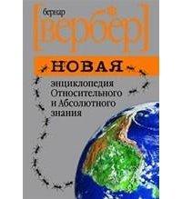 Новая энциклопедия Относительного и Абсолютного знания
