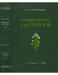 Определитель растений средней полосы Европейской части СССР