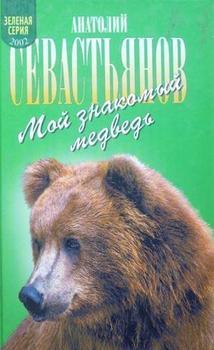Мой знакомый медведь: Мой знакомый медведь; Зимовье на Тигровой; Дикий урман