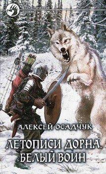 Белый воин