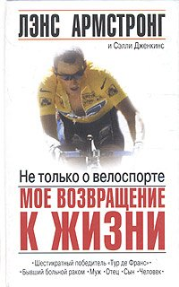 Не только о велоспорте: мое возвращение к жизни