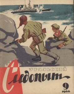 Журнал Уральский следопыт 1966г. №9
