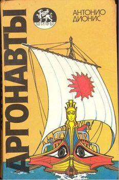 Книга Аргонавты и золотое руно