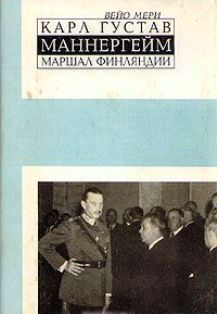 Карл Густав Маннергейм, маршал Финляндии