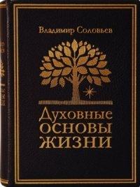 Духовные основы жизни