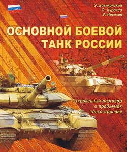 Основной боевой танк России. Откровенный разговор о проблемах танкостроения