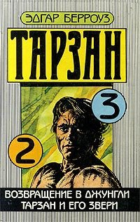 Тарзан и его звери.Часть 3