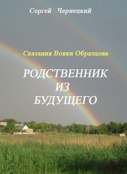 Сказания Вовки Образцова. Родственник из будущего.
