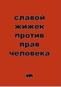 Против прав человека