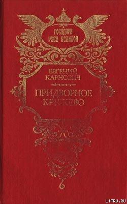 На высоте и на доле: Царевна Софья Алексеевна