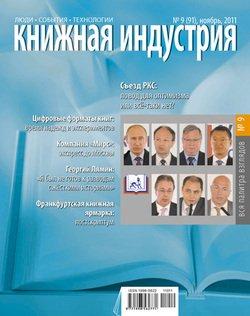 Книжная индустрия №09 2011