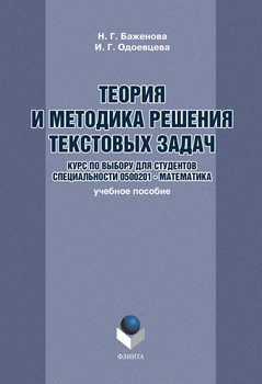 Теория и методика решения текстовых задач: учебное пособие