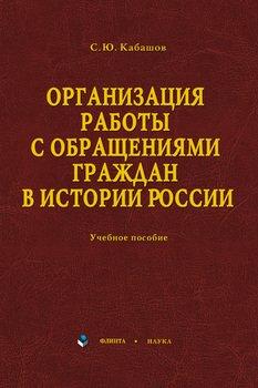 Организация работы с обращениями граждан в истории России: учебное пособие