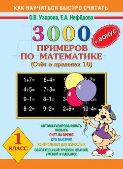 3000 + бонус примеров по математике. Счёт в пределах 10. 1 класс