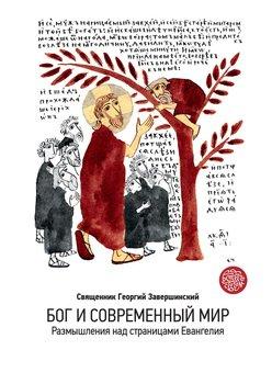 Бог и современный мир. Размышления над страницами Евангелия