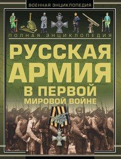 Полная энциклопедия. Русская Армия в Первой мировой войне