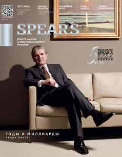 Книга Spear's Russia. Private Banking & Wealth Management Magazine. №4/2014