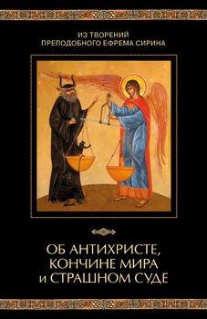 Из творений преподобного Ефрема Сирина. Об антихристе, кончине мира и Страшном Суде