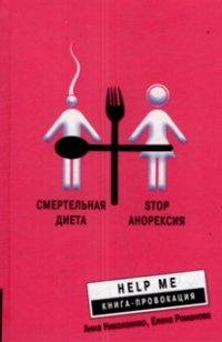 Книга «смертельная диета. Stop анорексия» елена романова, анна.