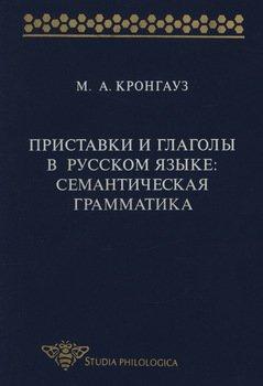 Приставки и глаголы в русском языке: семантическая грамматика