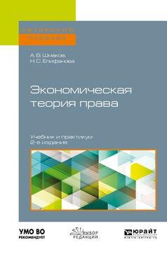 Экономическая теория права 2-е изд. Учебник и практикум для бакалавриата и магистратуры