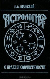 Астрология. О браке и совместимости