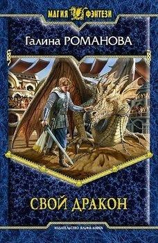 Свой дракон