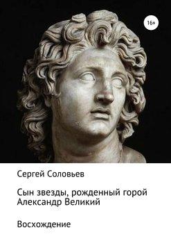 Сын звезды, рожденный горой. Александр Великий