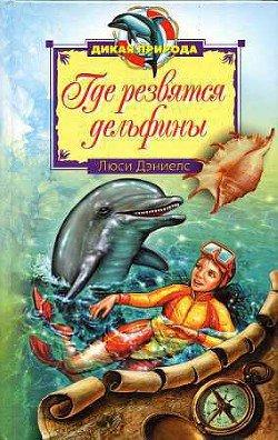Где резвятся дельфины