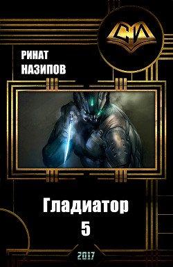 Гладиатор. Книга 5