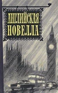 Английская новелла