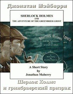 Шерлок Холмс и гринбрайерский призрак
