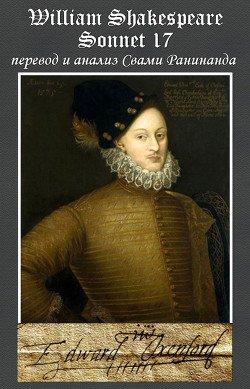 Сонет 17 Уильям Шекспир, — лит. перевод Свами Ранинанда