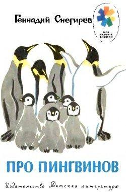 Про пингвинов