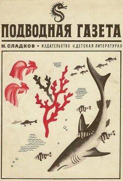 Подводная газета