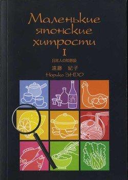 Маленькие японские хитрости. Книга 1