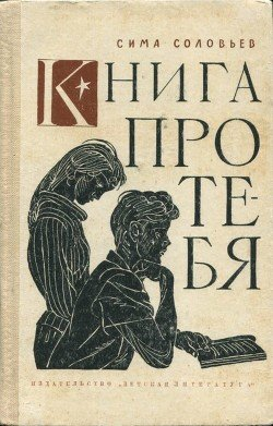 Книга про тебя