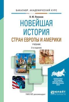 Новейшая история стран Европы и Америки 2-е изд., пер. и доп. Учебник для академического бакалавриата