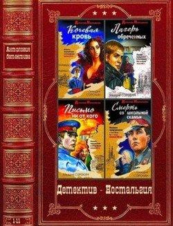 Серия. Детектив-Ностальгия. Компиляция. Книги 1-11