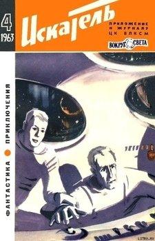 Искатель 1963 #04