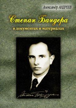 Степан Бандера, лидер ОУН-УПА в документах и материалах