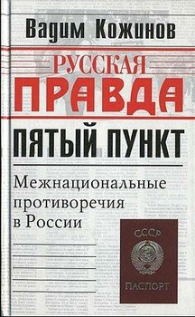 Пятый пункт. Межнациональные противоречия в России.