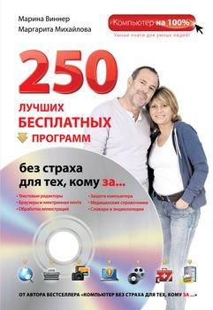 250 лучших бесплатных программ без страха для тех, кому за...