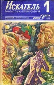 Искатель 1988 #01