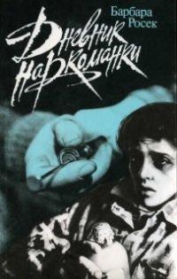 Дневник наркоманки