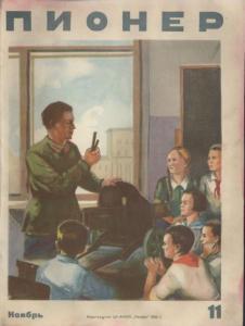 Журнал Пионер 1939г. №11