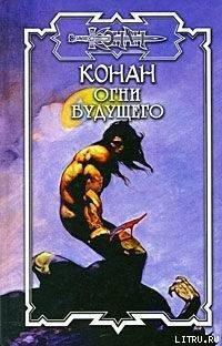 Конан и Великая душа 2. Огни Будущего