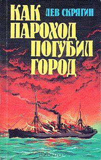 Как пароход погубил город