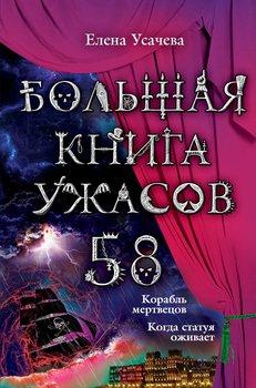 Большая книга ужасов. 58